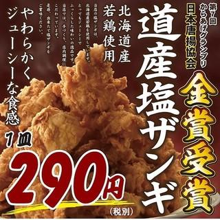 【金賞受賞自慢の道産塩ザンギ】