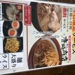 麺場唐崎商店 -