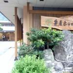 笹屋ホテル - 入り口