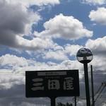 三田屋 -