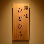 麺道 ひとひら - メイン写真: