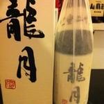 麻布 ふじ嶋 - 滅多に飲めない日本酒がズラリ!