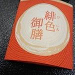 近江牛専門店 れすとらん 松喜屋 -