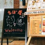 ほや&純米酒場 まぼ屋 -