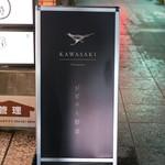 レストラン・カワサキ - 外観
