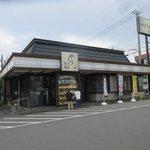 博多やりうどん食堂 - お店は国道263号線沿いにあります。