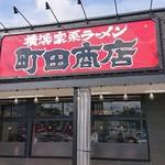 横浜家系ラーメン 町田商店 - 看  板