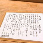 Asuka - ドリンクメニュー