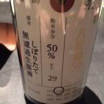 117174797 - 日本酒