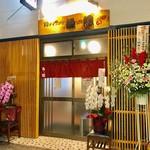 和ダイニング 縁慈 - お祝いのお花がいっぱい