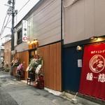 和ダイニング 縁慈 - 新中野駅からすぐ、先日中初したスパイスステーションさんのお向かいです