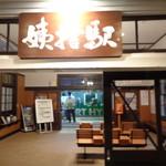 笹屋ホテル - 姨捨駅