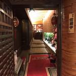 錦三酔樓 - 玄関です、深夜24時まで営業