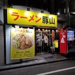 二十六代目 哲麺 - 跡地。