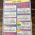 カフェ・ノラ -