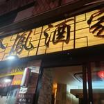 金鳳酒家 -