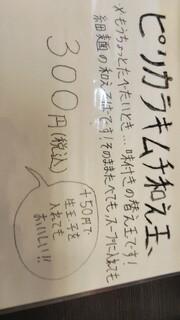 辛口肉ソバ ひるドラ - MENU①