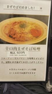 辛口肉ソバ ひるドラ - MENU⑤