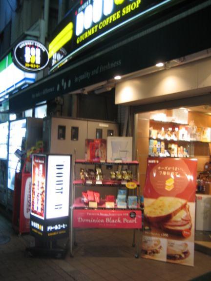 ドトールコーヒーショップ 等々力店