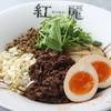 担担麺 紅麗 - メイン写真:
