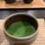 サロン デュ ジャポン マエダ - ドリンク写真:お抹茶