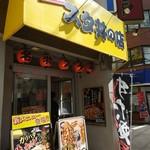 名物すた丼の店 -