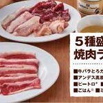 牛角食べ放題専門店 -