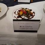 リューバンカフェ - 今週のお魚鯖のグリル フランボワーズソース