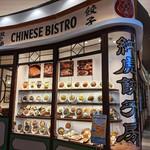 紅虎餃子房 - イオンモールのレストラン街にあります。