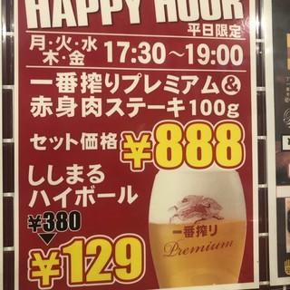 赤字覚悟!?肉&ビール880円