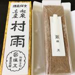御菓子司 塩五 - きっちりとしたパッケージに包まれているので、お土産にもピッタリ。
