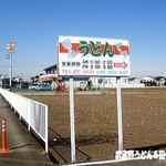 田舎うどん てつ - 2012年2月 目印の看板