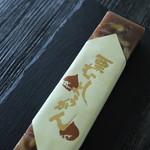 多田製菓舗  - 料理写真: