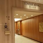 リーガロイヤルホテル大阪 -