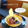 カフェ&バー 7716 - 料理写真: