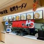 佐野サービスエリア(上り線) スナックコーナー -