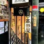 高田屋 - 店頭