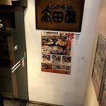高田屋 - 地下への階段