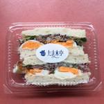 117257723 - 水菜とパストラミのサンドイッチ 320円