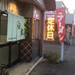白水食堂 - 外観写真: