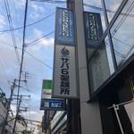alcobareno - 外から見たサイン(看板)「サバ6製麺所」さんの2階です。ファミリーマートが目印。