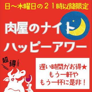遅い時間がお得【ナイトハッピーアワー『ドリンク290円』☆】