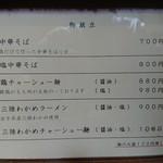 117274246 - 店内メニュー1【2019年10月現在】