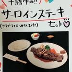 十勝牛の!!サーロインステーキセット