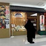大空食堂 - お店入口