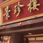 横浜中華街 景珍樓 -