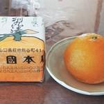 光國本店 - 料理写真:包装したら…。