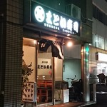 新中野まとい寿司 -