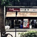 食安商店 - 遠景