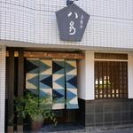 京懐石 八泉 -